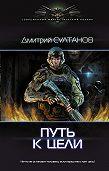 Дмитрий Султанов -Путь к цели