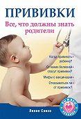 Лилия Савко -Прививки. Все, что должны знать родители