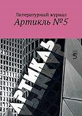 Коллектив авторов -Артикль.№5 (37)