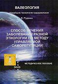 Руденко Васильевич - Лечение заболеваний различной этиологии по методу управляемой саморегуляции