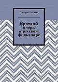 Дмитрий Соловьёв -Краткий очерк орусском фольклоре