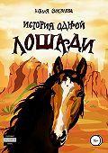 Наталия Соколова -История одной лошади