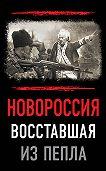Сборник статей -Новороссия. Восставшая из пепла