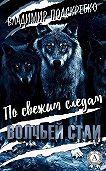 Владимир Подскребко -По свежим следам волчьей стаи
