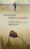 Ольга Новикова -Гуру и зомби