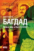 Борис Щербаков -Багдад: Война, мир и Back in USSR