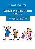 Гелий Васильков -Каждый день ивсю жизнь. Энциклопедия семейного спорта. Том II
