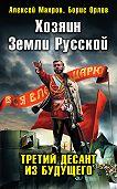 Алексей Махров, Борис Орлов - Хозяин Земли Русской. Третий десант из будущего