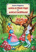 Льюис Кэрролл -Алиса в Стране Чудес. Алиса в Зазеркалье