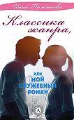 Инна Полежаева -Классика жанра, или Мой служебный роман