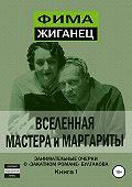 Александр Сидоров -Вселенная «Мастера и Маргариты». Книга 1