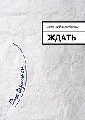 Дмитрий Босяченко -Ждать