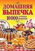 С. П. Кашин - Домашняя выпечка. 10 000 лучших рецептов