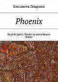 Елизавета Лещенко -Phoenix. English Lyrics. Стихина английском языке