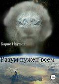 Борис Наумов -Разум нужен всем