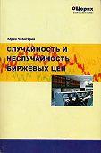 Ю. А. Чеботарев -Случайность и неслучайность биржевых цен