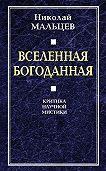 Николай Мальцев -Вселенная Богоданная. Критика научной мистики