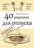 Диана Романовская - 40 рецептов для отпуска