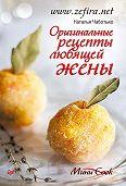 Наталья Чаботько -Оригинальные рецепты любящей жены