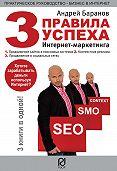 Андрей Баранов - Три правила успеха интернет-маркетинга