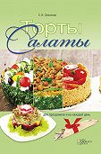 Светлана Семенова -Торты-салаты для праздников и на каждый день