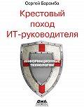 Сергей Барамба - Крестовый поход ИТ-руководителя