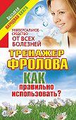 Анна Чуднова -Универсальное средство от всех болезней. Тренажер Фролова. Как правильно использовать?