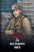 Валерий Поволяев - До последнего мига (сборник)