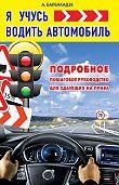 Андрей Барбакадзе -Я учусь водить автомобиль