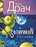 Іван Драч - SатирикоN (Pro i contra)