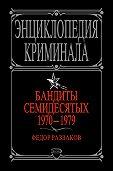 Федор Раззаков -Бандиты семидесятых. 1970-1979