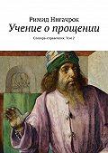 Римид Нигачрок -Учение опрощении. Словарь-справочник. Том 2