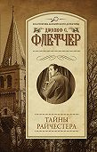 Джозеф Флетчер -Тайны Райчестера