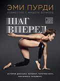 Эми Пурди -Шаг вперед. История девушки, которая, потеряв ноги, научилась танцевать