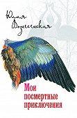 Юлия Николаевна Вознесенская -Мои посмертные приключения