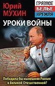 Юрий Мухин -Победила бы современная Россия в Великой Отечественной войне?