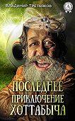 Владимир Третьяков -Последнее приключение Хоттабыча