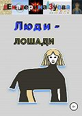 Екатерина Зуева -Люди – лошади