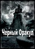 Вячеслав Аничкин -Черный Оракул