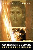 Ирина Языкова -Со-творение образа. Богословие иконы