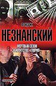 Фридрих Незнанский - Мертвый сезон в агентстве «Глория»