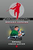 Михаил Серегин -Кимоно для боя