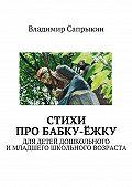Владимир Сапрыкин -Стихи про бабку-ёжку. Для детей дошкольного имладшего школьного возраста