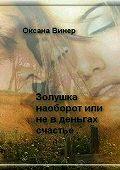 Оксана Винер -Золушка наоборот, или Не в деньгах счастье