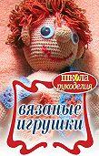 Е. А. Каминская - Вязаные игрушки