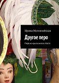Ирина Мутовчийская -Другое перо. Перо изкрыла ангела. Костя