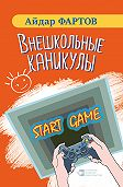 Айдар Фартов -Внешкольные каникулы