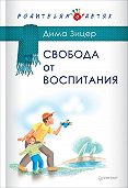 Дмитрий Зицер -Свобода от воспитания