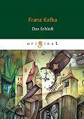 Франц Кафка -Das Schloß