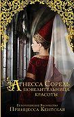 Принцесса Кентская -Агнесса Сорель – повелительница красоты